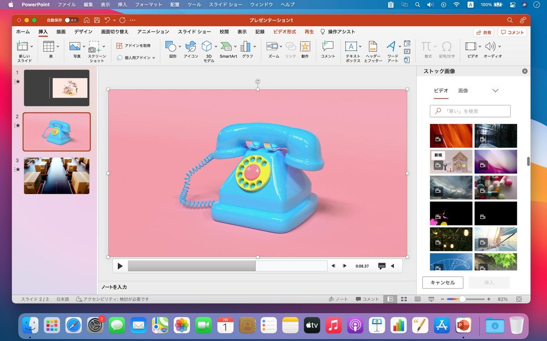 PowerPointのストックビデオ