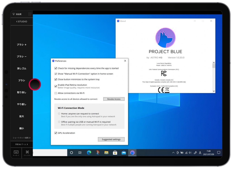 Project Blue v1.0.20 for Windows