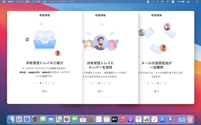 Spark for Mac v2.10.0
