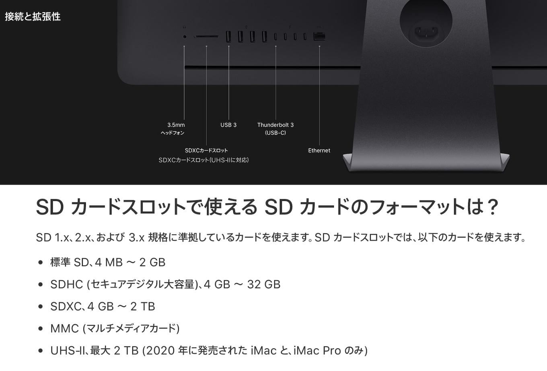 UHS-II対応SDカードリーダー搭載のMac