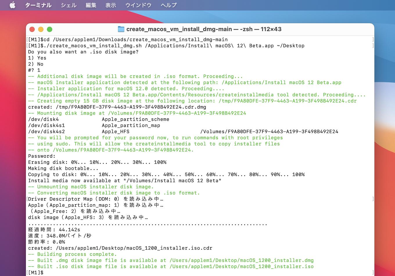 create_macos_vm_install_dmg.sh
