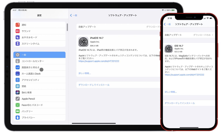 iOS 14.7とiPadOS 14.7