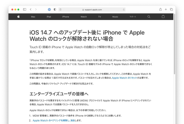 iOS 14.7 へのアップデート後に iPhone で Apple Watch のロックが解除されない場合