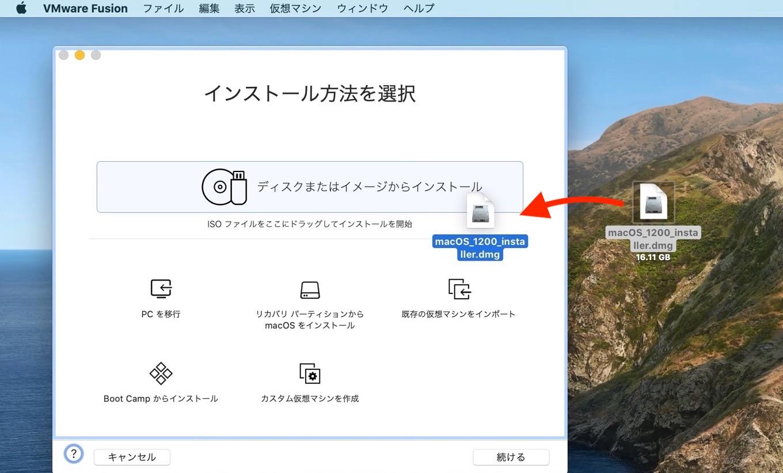 macOS 10.15 Catalina上でmacOS 12 Monterey仮想マシン作成