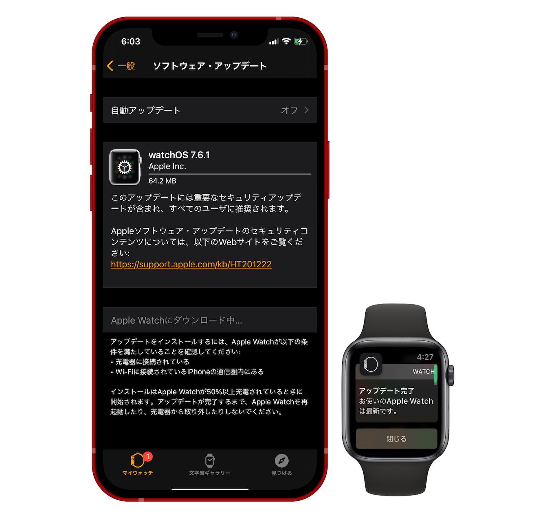 watchOS 7.6.1 update (CVE-2021-30807)