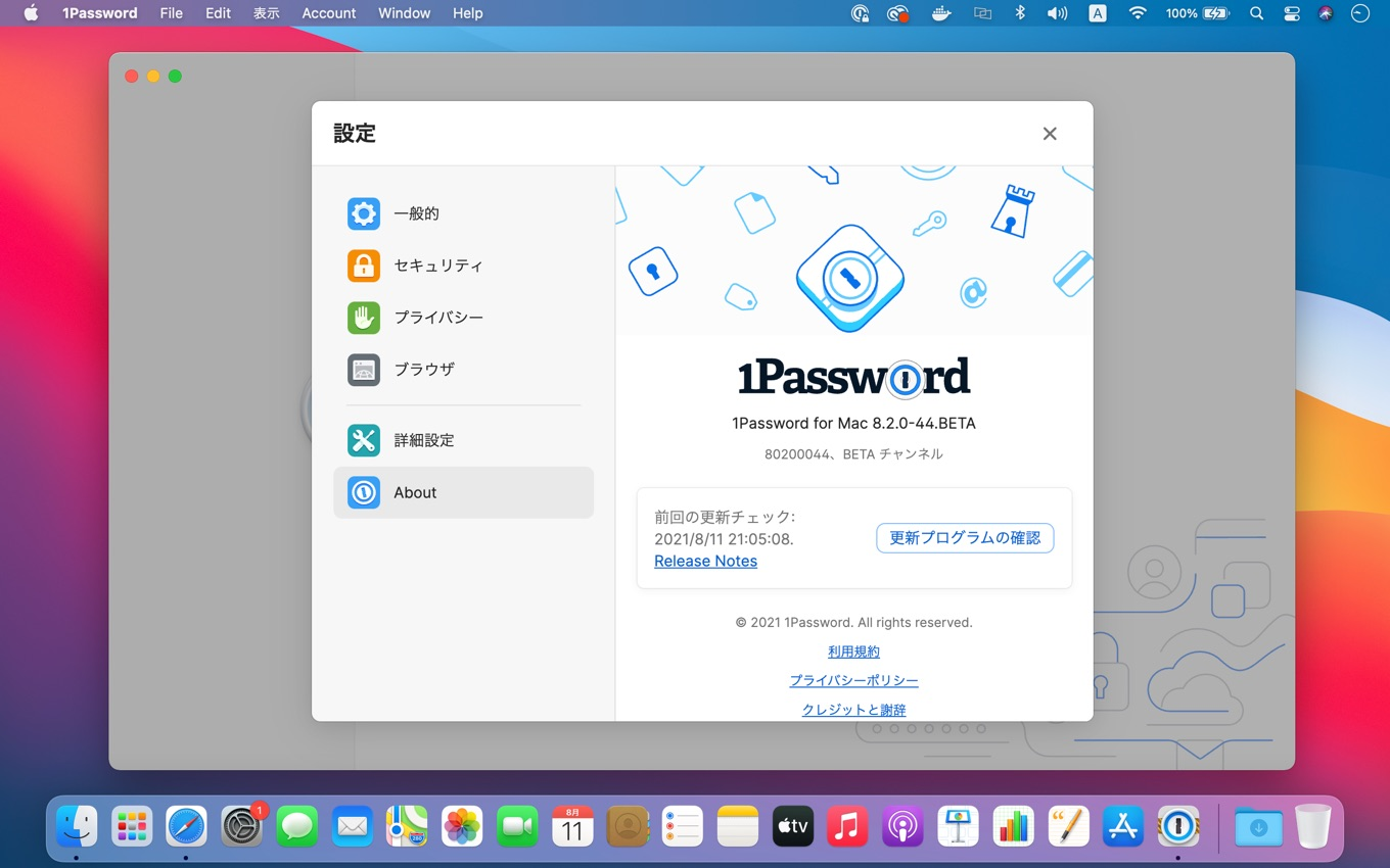 1Password 8 for Mac Beta Early Access