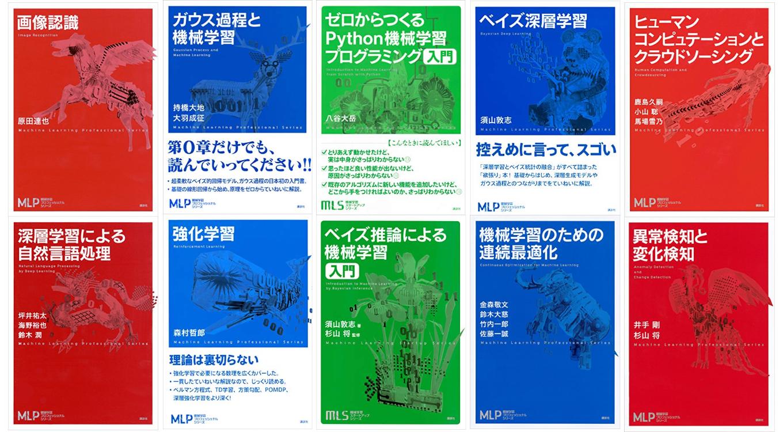 機械学習スタートアップ/機械学習プロフェッショナルシリーズ