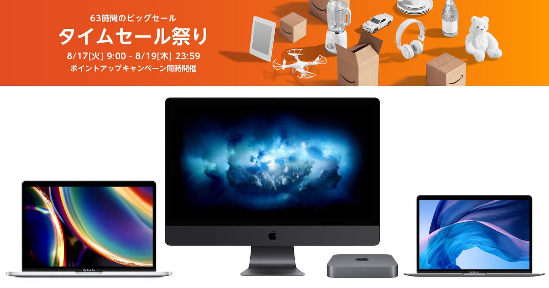 Apple特選タイムセール