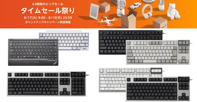 Amazonキーボード特選タイムセール