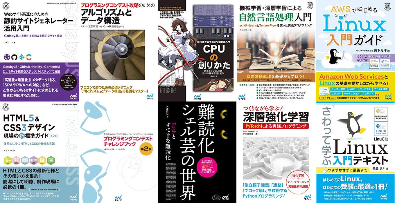 コンピューター・ITキャンペーン