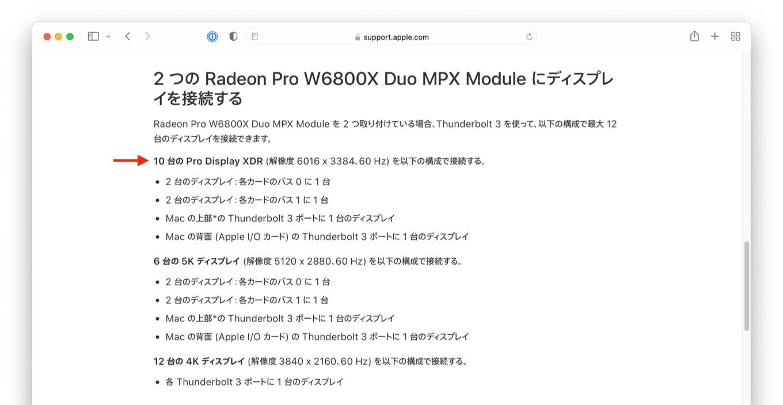 10 台の Pro Display XDR (解像度 6016 x 3384、60 Hz) を以下の構成で接続する。