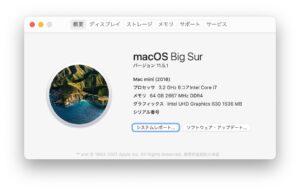 Mac mini (2018)のこのMacについて