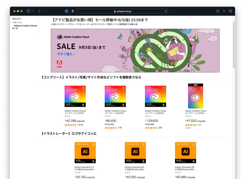 Adobe Creatie Cloud Sale
