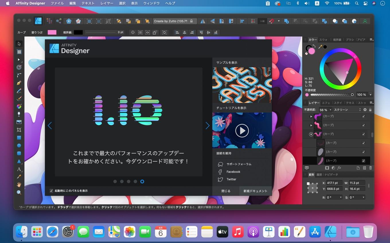 Affinity Designer v1 10 Performance update