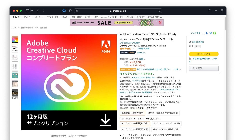 Adobe Creative Cloud コンプリート 12か月版