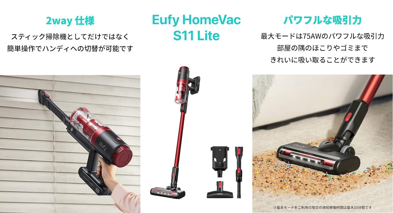 Eufy HomeVac S11 Lite