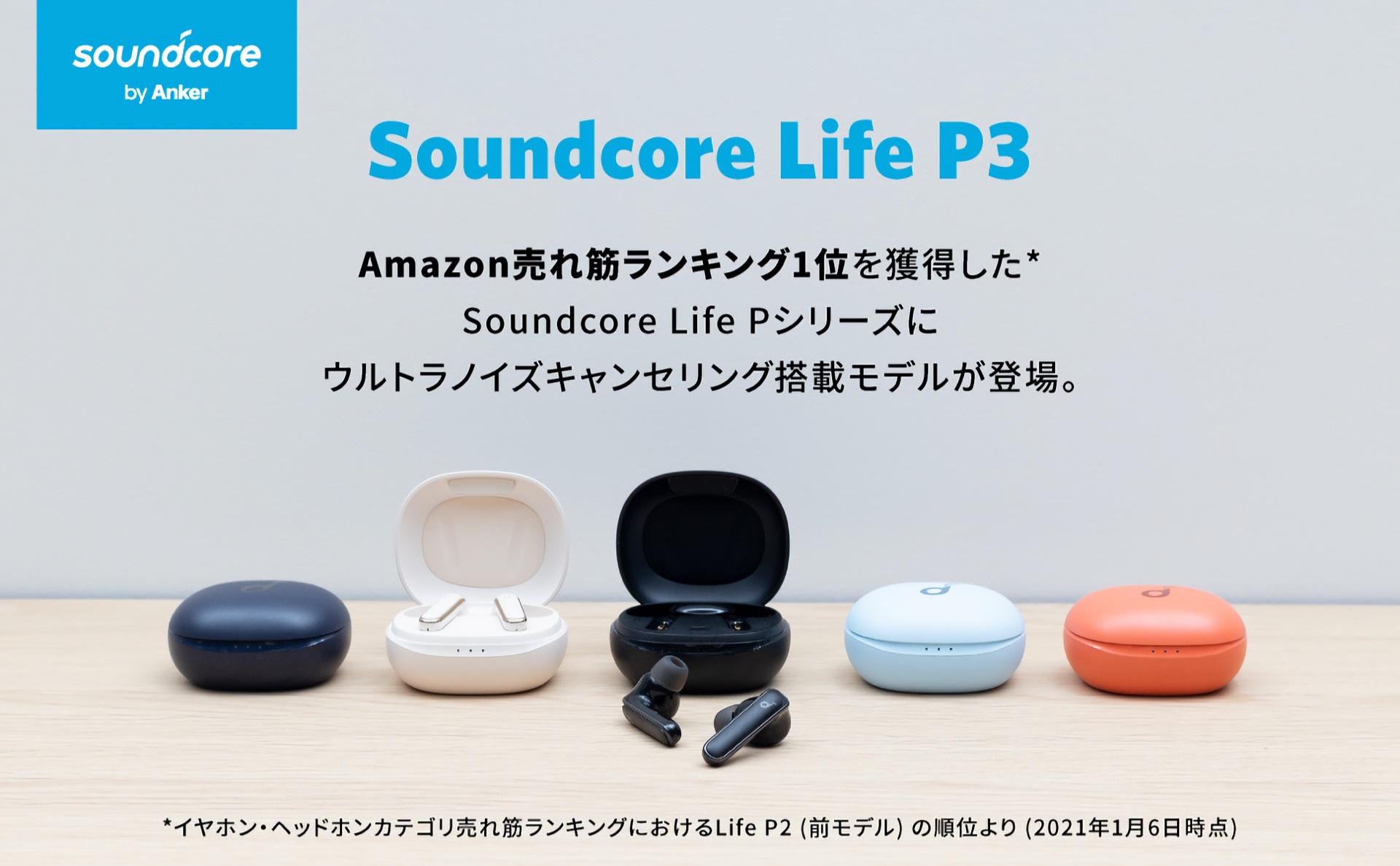 Soundcore Life P3 5 colors