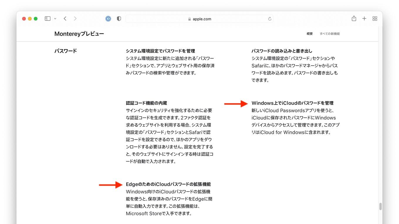 iCloud Passwords App