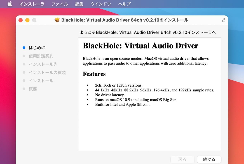 BlackHole Virtual Audio Driver