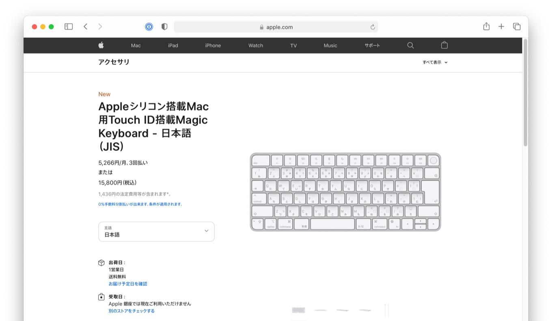 Appleシリコン搭載Mac用Touch ID搭載Magic Keyboard - 日本語(JIS)