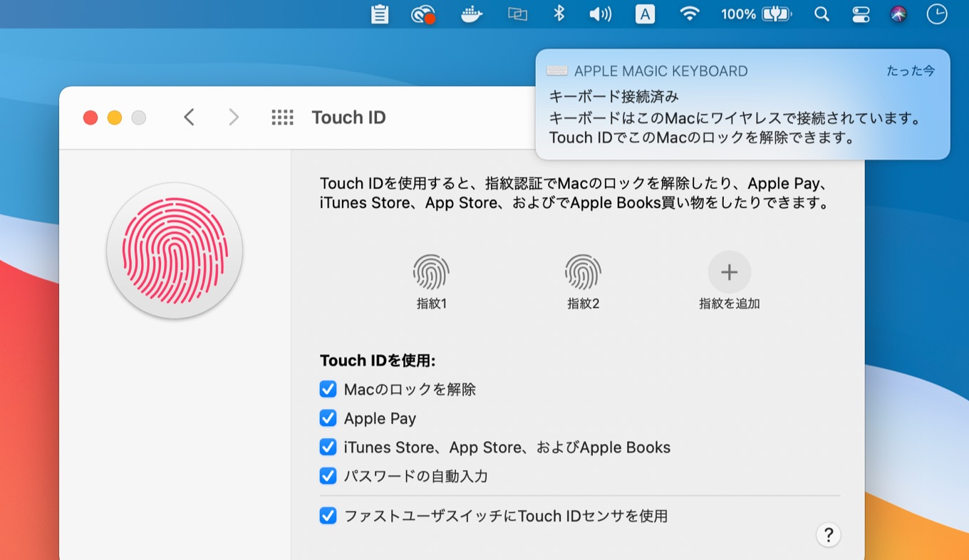 Magic Keyboard with Touch IDを接続