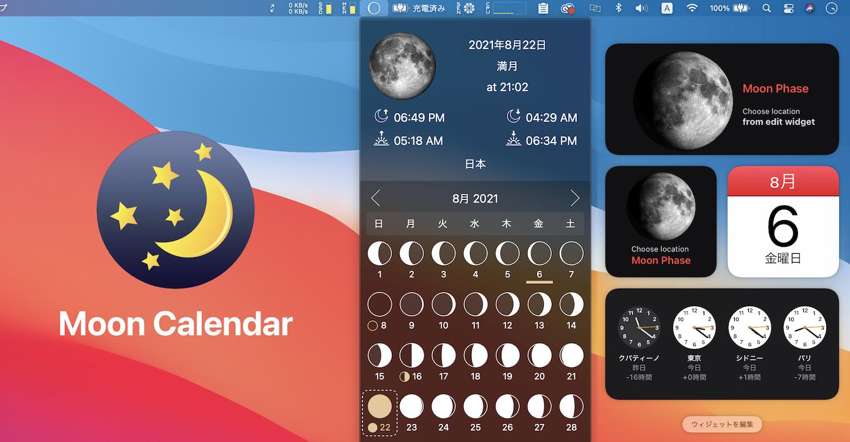 Moon Calendar for menu bar v1.4