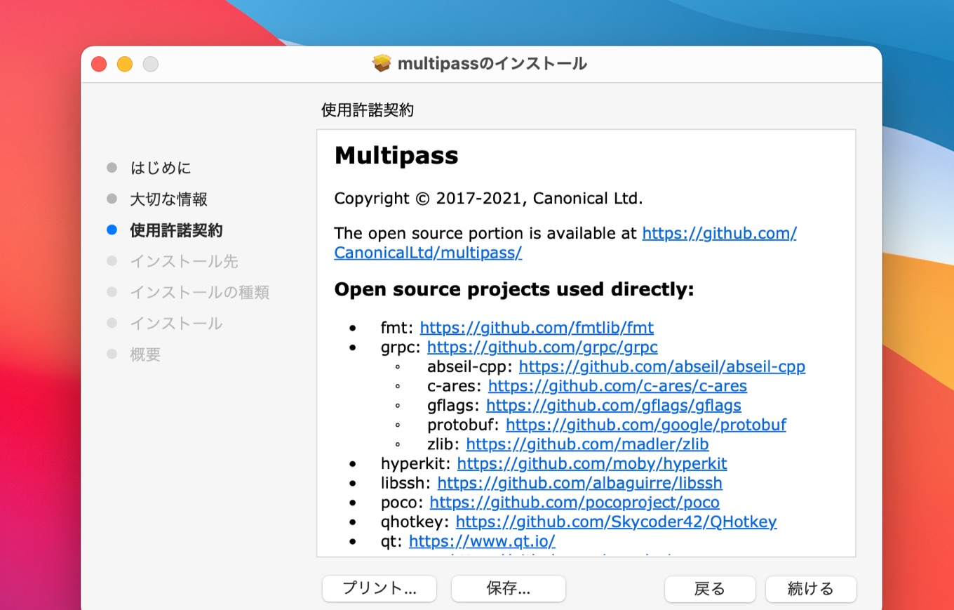 Multipass by Canonical install