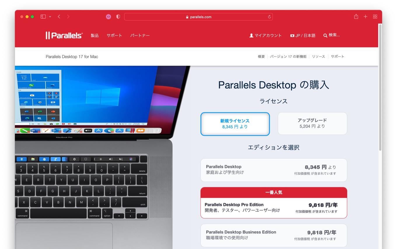 Parallels Desktop 17 for Macの価格