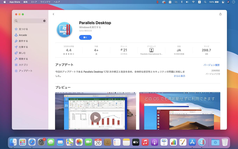 Parallels Desktop for Mac 1.7.0 App Store Edition