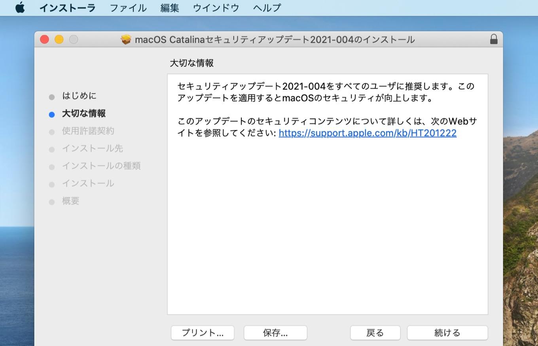 macOS Catalina Security Update 2021-004 (19H1323)