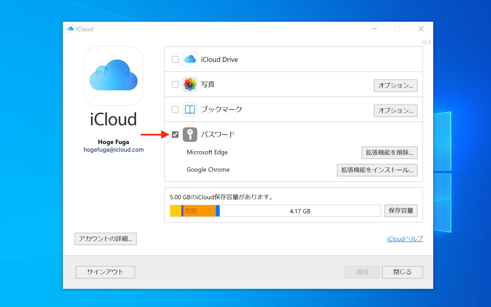 iCloud for Windows 12.5