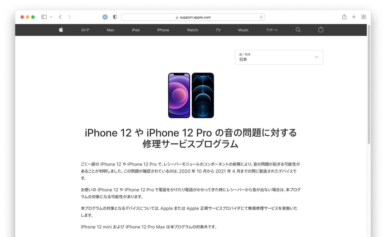 iPhone 12 や iPhone 12 Pro の音の問題に対する修理サービスプログラム