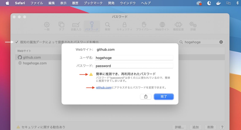 Safari 14のパスワードマネージャ