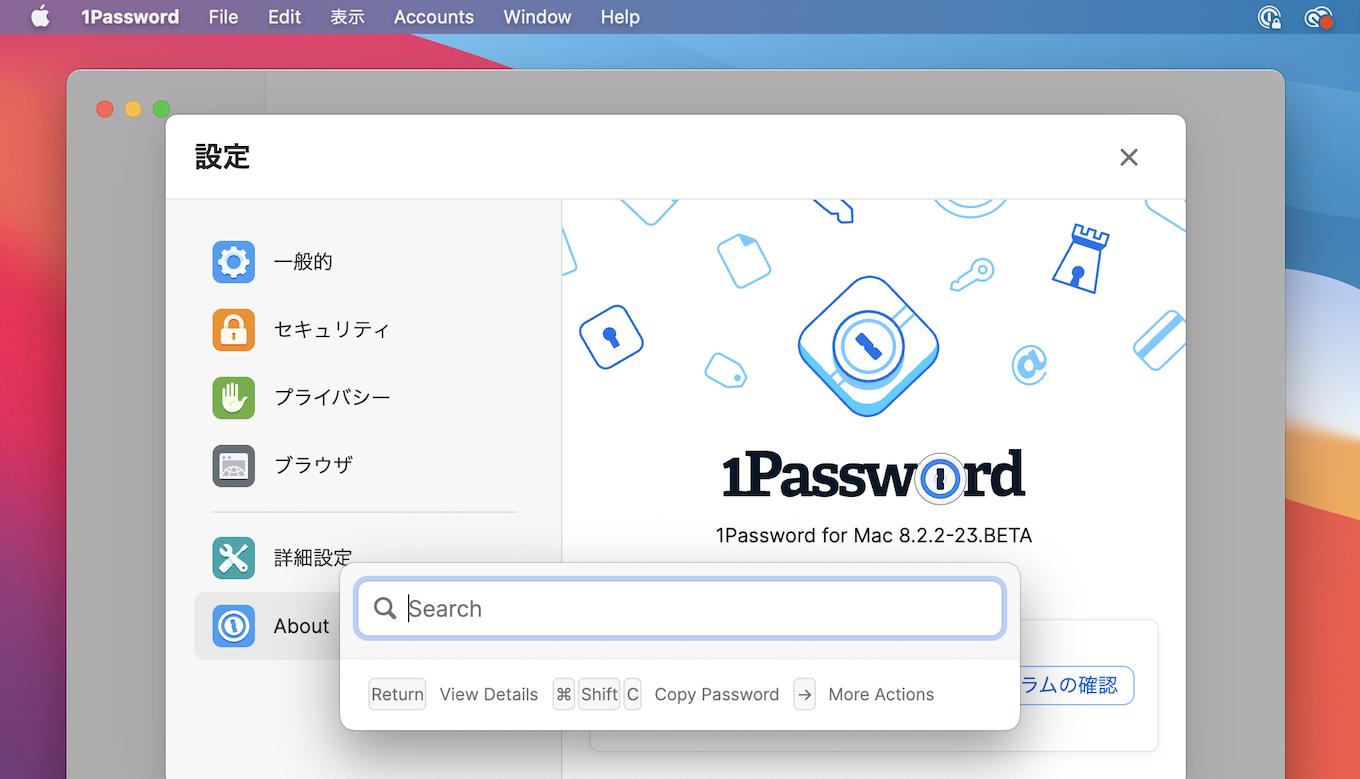 1Password for Mac 8 new Quick Access