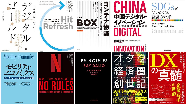 Kindleストアのビジネス書キャンペーンで日経BPのビジネス&IT関連書籍が最大50%OFFセール中。