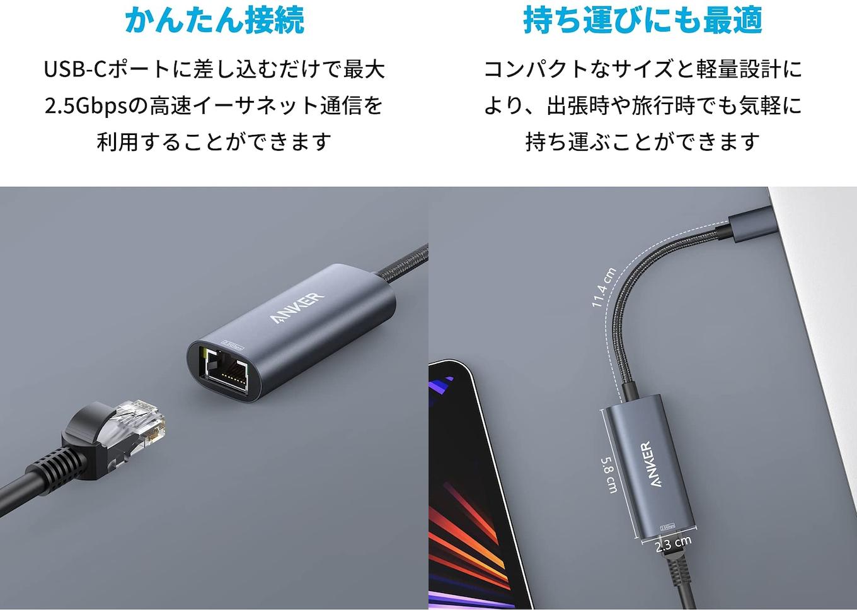 PowerExpand USB-C & 2.5Gbps イーサネットアダプタ