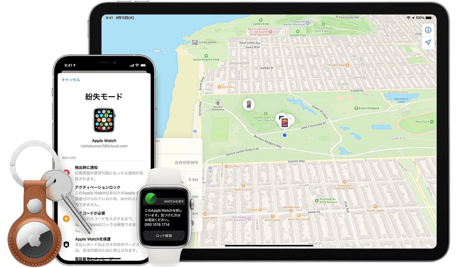 Appleの探すネットワーク