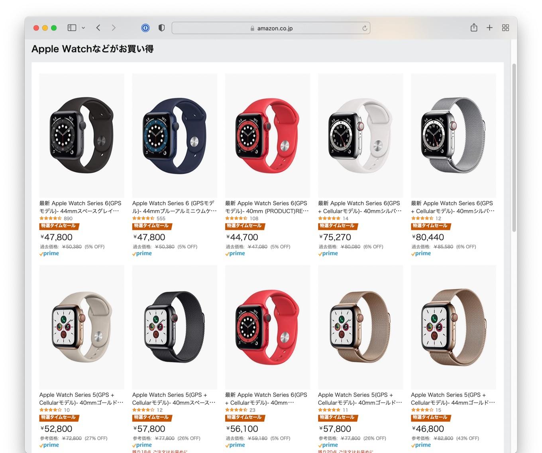 Apple Watchなどがお買い得セール
