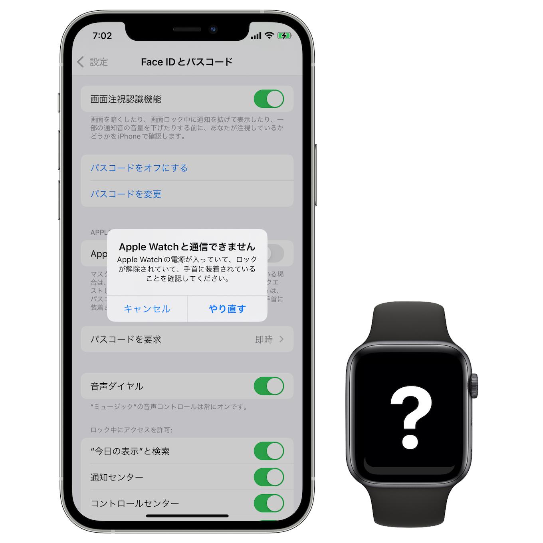 Apple Watchと通信できません