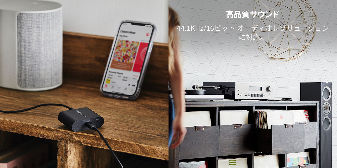 Belkin AirPlay 2対応アダプター