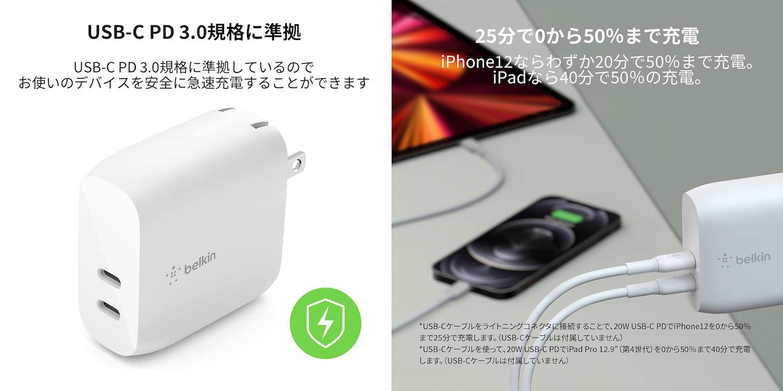 BOOST↑CHARGE™デュアルUSB-C PD 20W x 2 USB充電器