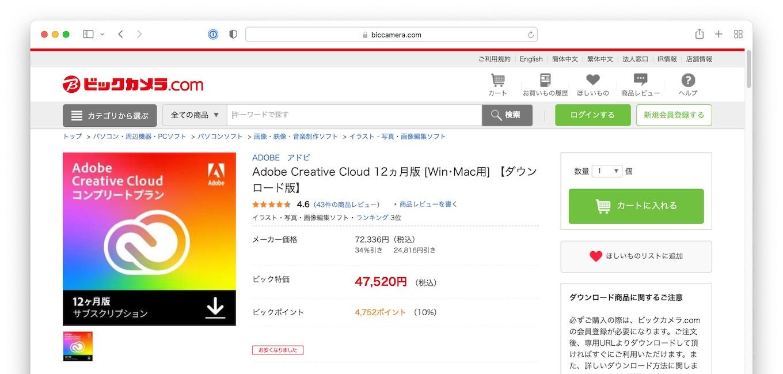 ビックカメラのAdobe Creative Cloudセール