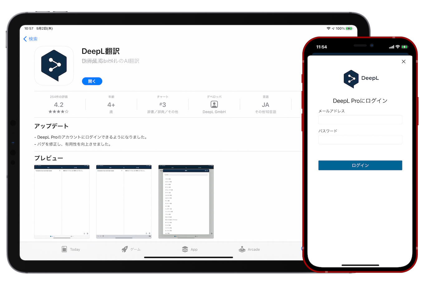 DeepL for iOS support deepl pro