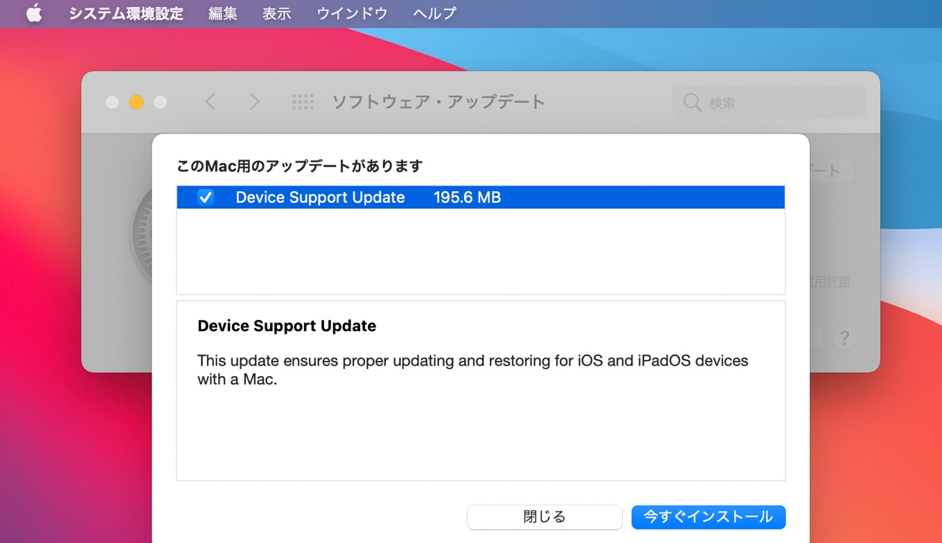 Device Support Update