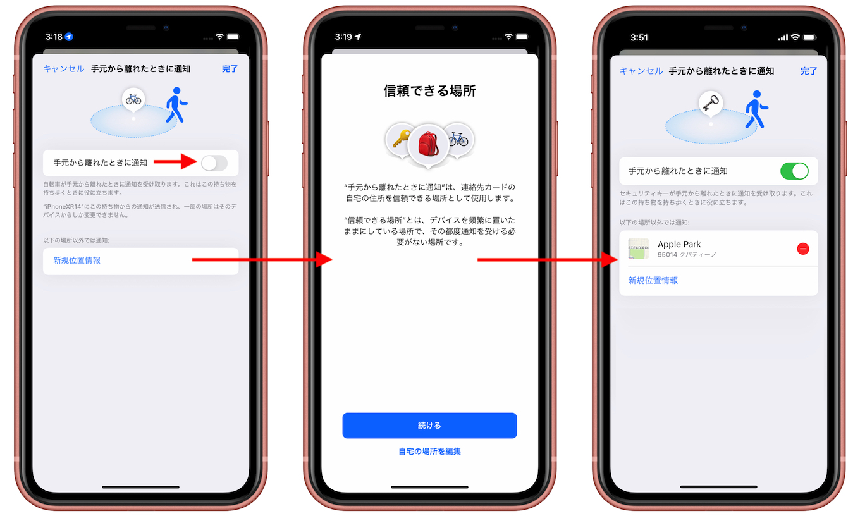 iOS15で「信頼できる場所」設定
