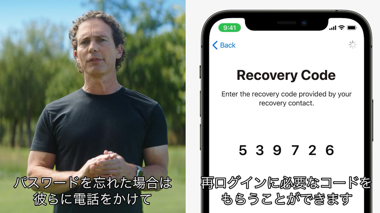 アカウント復旧用の連絡先