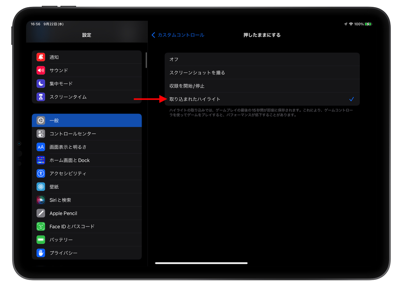 iPadOS15でゲームのプレイ動画を共有する方法