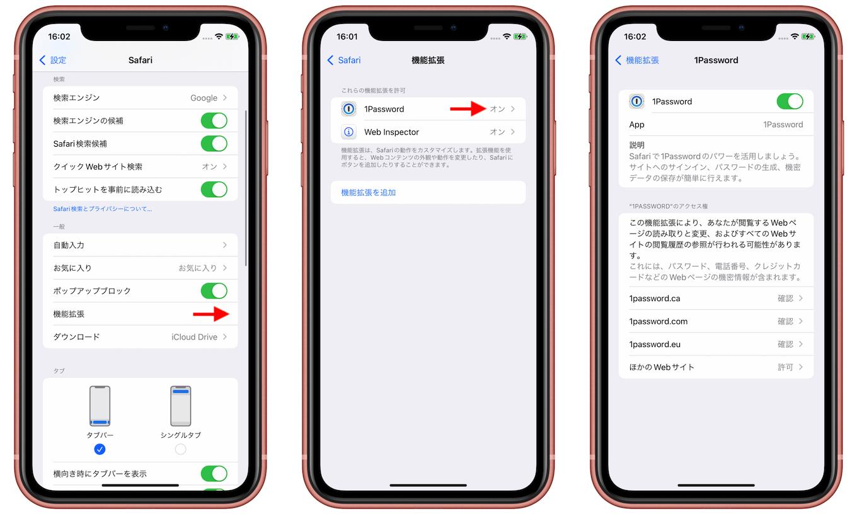 iOS15のSafari機能拡張のアンインストール