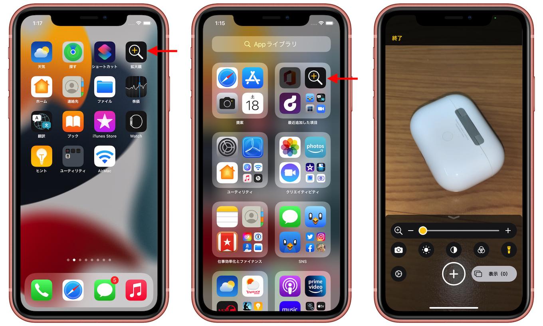iOS15の拡大鏡の使い方1