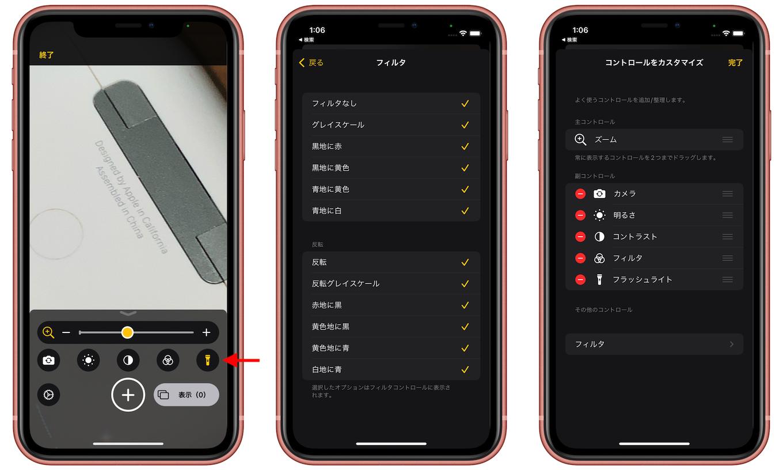 iOS15の拡大鏡の使い方2